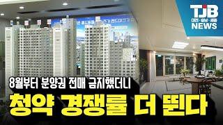 "[TJB뉴스]""청약 경쟁률 더 뛴다""...8월부터 분양…"