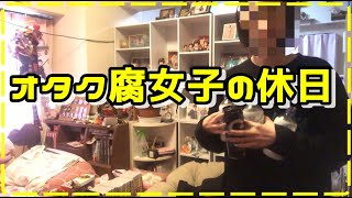 オタク腐女子の一日密着動画【モーニングルーティン的な何か】