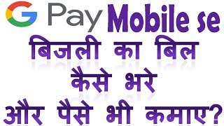 How to pay electricity bill through google pay | google pay mobile app se bijli ka bill kaise bhare
