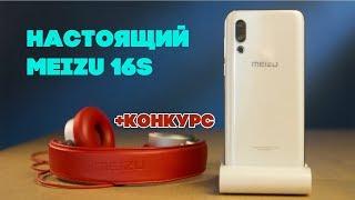 Обзор Meizu 16S – РЕАЛЬНЫЙ смартфон УЖЕ у нас! (первое знакомство)