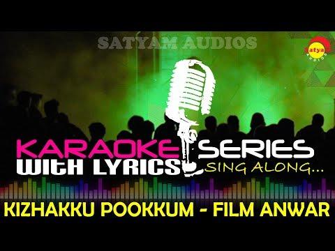 Kizhakku Pookkum | Karaoke Series | Track With Lyrics | Film Anwar