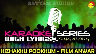 Kizhakku Pookkum | Karaoke Series | Track With Lyrics | Film Anwar