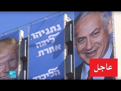 عاجل: ترامب سيوقع قرار الاعتراف ب-سيادة- إسرائيل على الجولان  - نشر قبل 3 ساعة
