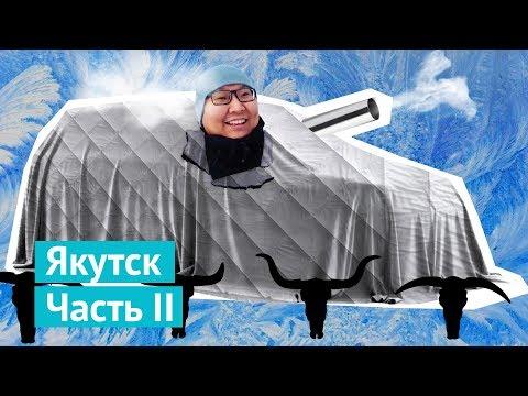 Якутск: город, в