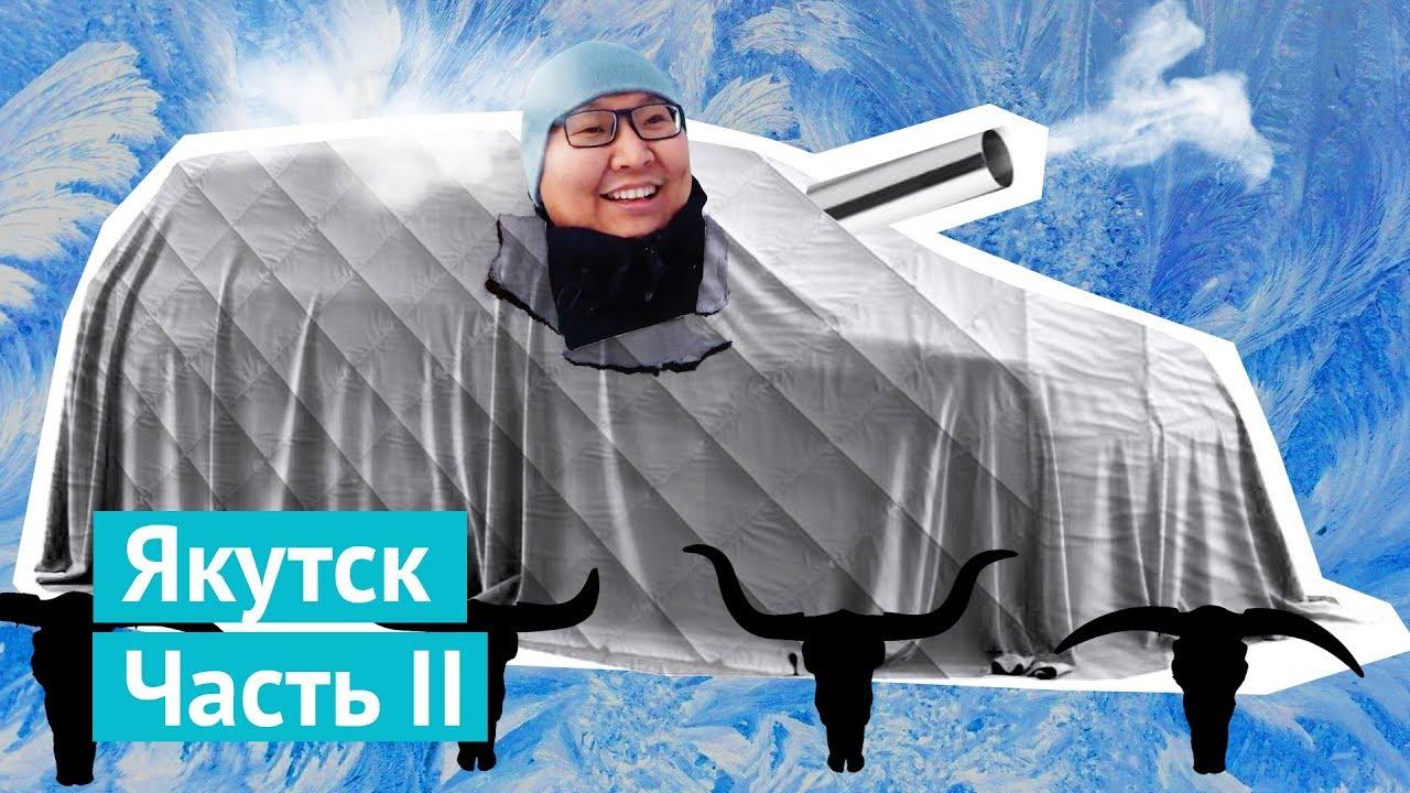 Якутск: город, в котором не выжить грустным
