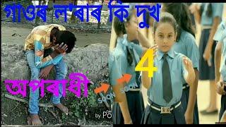 Amar Ghum Parani Bondhu Tumi Part 01 //îñdìâñ Çômëdy// Afnur Hussain AS