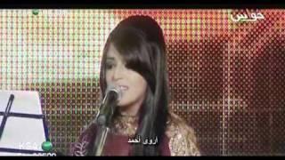 اروى احمد جلسات حواس عيد الفطر 2010 ساكن بو ظبي