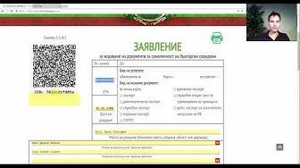 Издаване на български личен документ в чужбина
