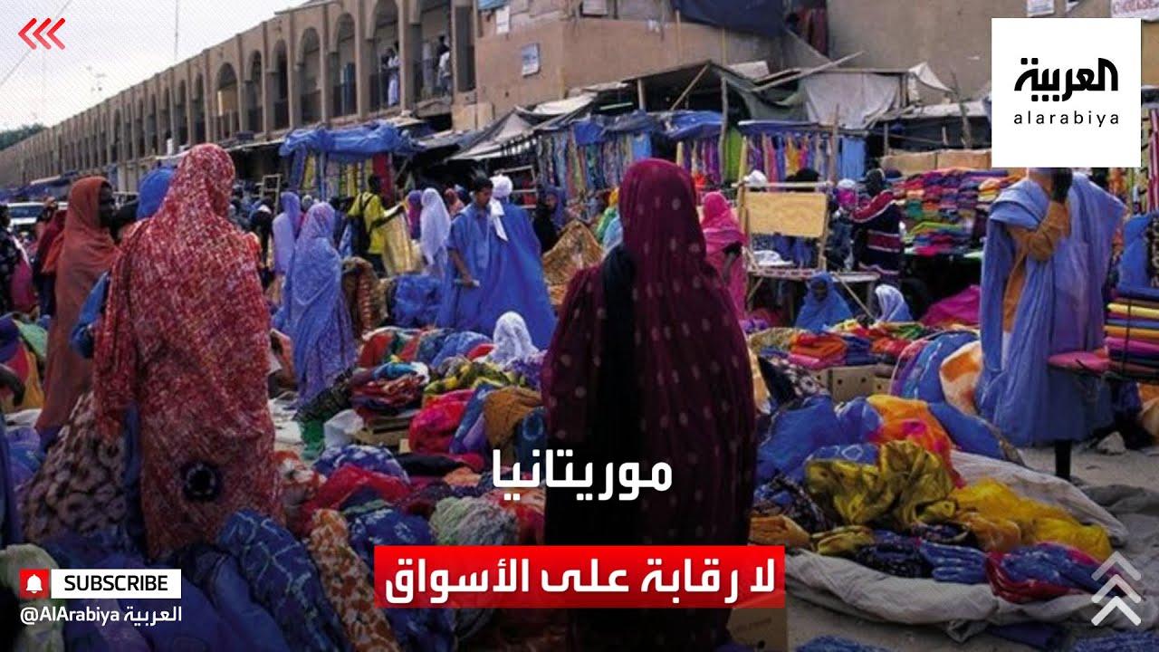موريتانيا تطلق آلية رقابية لحظر دخول الأغذية المسرطنة  - نشر قبل 7 ساعة