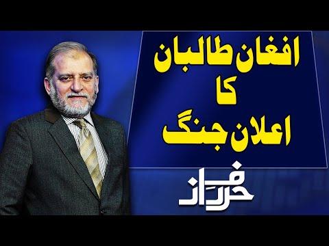 Harf E Raaz With Orya Maqbool Jan - Monday 18th May 2020
