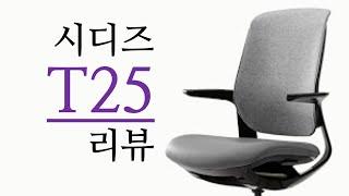 [자왕] 시디즈 T25 리뷰
