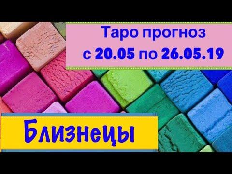 Близнецы гороскоп на неделю с 20.05 по 26.05.19 _ Таро прогноз