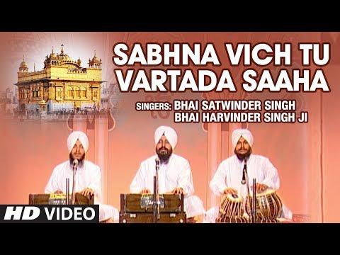 Sabhna Vich Tu Vartada Saaha (Shabad) | Bhai Satwinder Singh, Bhai Harvinder Singh Ji