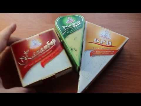 Сыр Рокфор, Камамбер, Бри. Добряна