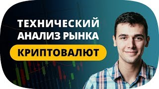 Технический Анализ Рынка Криптовалют   28.03.18   Трейдинг Криптовалют Стратегии
