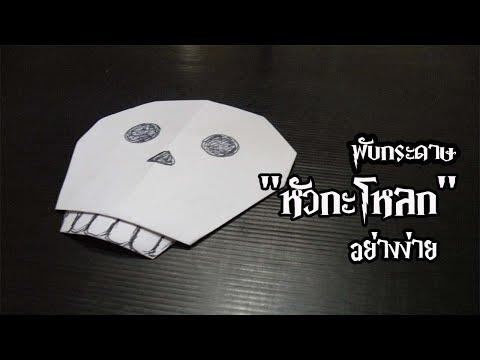 """พับกระดาษ """"หัวกะโหลก"""" อย่างง่าย Fold the paper """"skull"""" easily."""