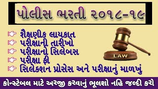 Police Constable bharti full information | Police bharti 2018 | Gujarat Police Constable bharti 2018