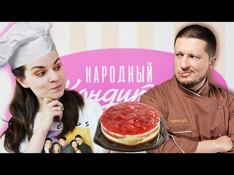 Из чего сделаны НАРОДНЫЕ торты? Кондитерская Рената Агзамова ⭐ Звёздный обзор