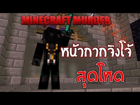 Minecraft Murder  หน้ากากจิงโจ้ผู้ผดุงความยุติธรรม