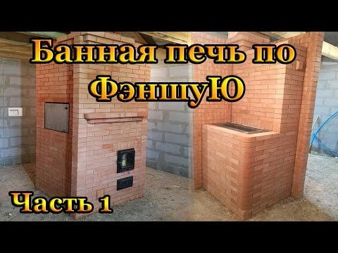 Банная Печь из кирпича с открытой каменкой в Екатеринбурге, доскональный обзор ч.1