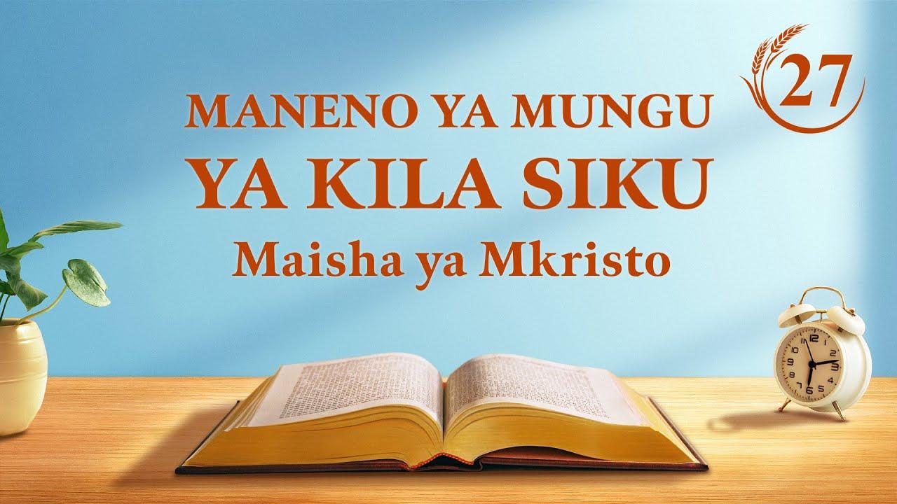 Maneno ya Mungu ya Kila Siku | Fumbo la Kupata Mwili (4) | Dondoo 27