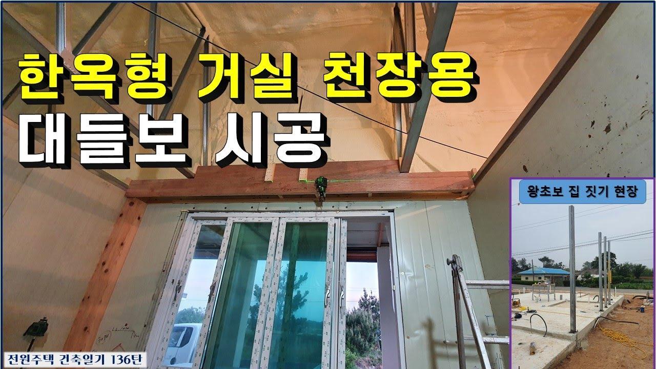 136탄 - 한옥 천장을 만들기 위한 거실 대들보 시공 & 왕초보 구독자의 집짓기 소식(전원주택 건축일기)