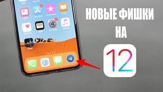 4 - НОВЫХ ТРЮКОВ НА iOS 12 о которых ты не знал!