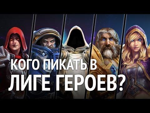 видео: Кого пикать в Лиге Героев?