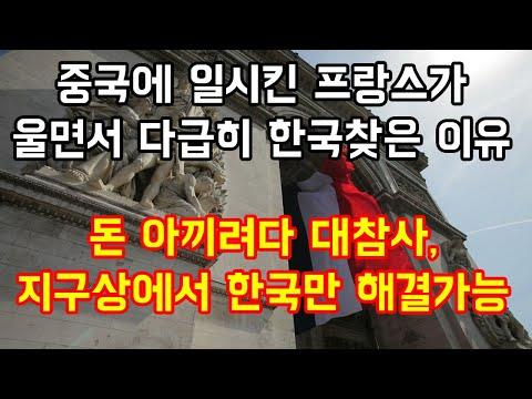 중국에 일시킨 프랑스가 울면서 다급히 한국을 찾은 이유