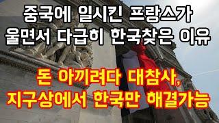 """중국에 일시킨 프랑스가 울면서 다급히 한국을 찾은 이유 """"돈 아끼려다 대참사, 지구상에서 한국만 해결가능"""""""