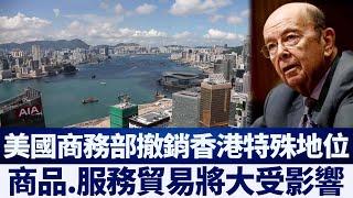 美國商務部撤銷香港特殊地位 衝擊速覽|@新唐人亞太電視台NTDAPTV |20200701