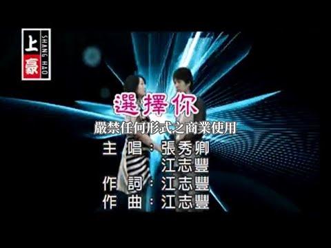 張秀卿VS江志豐-選擇你(官方KTV版)