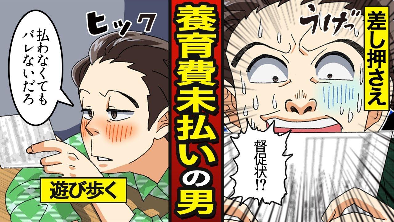 【漫画】養育費を払わない浮気クズ男の末路…再婚を理由に踏み倒し…【メシのタネ】