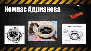Компас Адрианова (Андрианова) На Память от Деда №3(Компас Адрианова - магнитный компас ,принцип действия основан на взаимодействии поля постоянных магнитов..., 2015-04-20T07:25:34.000Z)