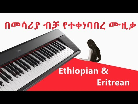 NEW  Ethiopian instrumental music #2 2017 1 HOUR