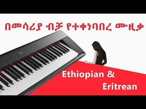 NEW  Ethiopian and Eritrean classical music #2 2018 1 HOUR