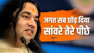 Jagat Sab Chod Diya || Shree Devkinandan Thakur Ji || New Krishna Bhajan || 2015
