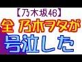 【乃木坂46】中元日芽香の北野日奈子へのメッセージに全乃木ヲタが号泣