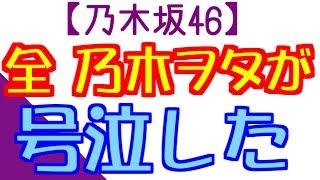 全乃木ヲタが号泣した中元日芽香から北野日奈子へのメッセージ。 メッセ...