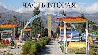Путешествие самаркандца на Иссык-Куль 2014 ЧАСТЬ 2(Наш оператор решил отдохнуть летом в Киргизии на озере Иссык-Куль. Он любезно предоставил видео отчет о..., 2014-08-16T17:30:00.000Z)