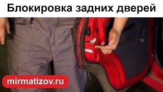 Блокировка задних дверей Матиз(Ролик рассказывает о том, как блокируется задняя дверь Матиз. Наш сайт: http://www.mirmatizov.ru Группа ВКонтакте:..., 2013-07-16T23:19:15.000Z)