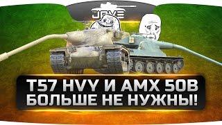 Теперь T57 Heavy и AMX 50B больше не нужны! ►►►Kranvagn