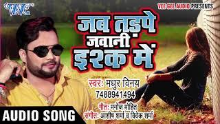 दर्द भरी गीत II #Madhur Vinay - जब तड़पे जवानी इश्क़ में I Jab Tadpe Jawani Ishq Me I 2020 Sad Song