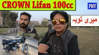 Unique 100Cc Bike Price In Pakistan