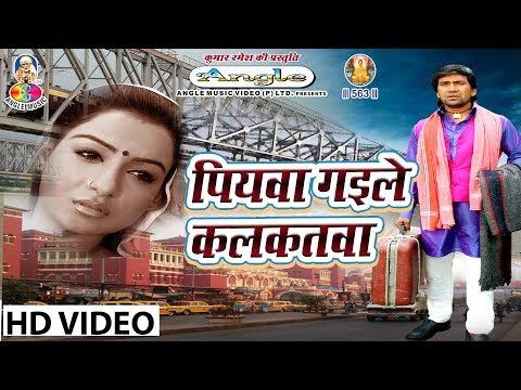 पियवा गइले कलकतवा Piyawa Gailye Kalkatwa # Dinesh Lal 'Nirauha' , Chhavi Pandey