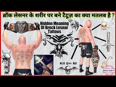 ब्रॉक-लेसनर-के-शरीर-पर-बने-टैटूज़-का-क्या-मतलब-है-?-|-hidden-meaning-of-brock-lesnar-tattoos-|-hindi
