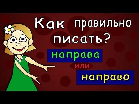 Познавательно : Как писать направа или направо, слева или слево =)