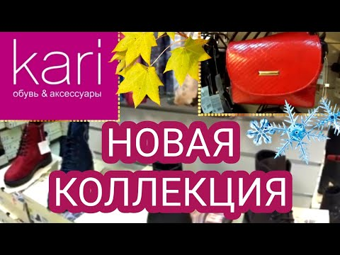 МАГАЗИН ОБУВИ КАРИ👢👜СУПЕР НОВАЯ КОЛЛЕКЦИЯ ОСЕНЬ-ЗИМА 2019!АКЦИИ СКИДКИ В KARI.ОБУВЬ Pierre Cardin