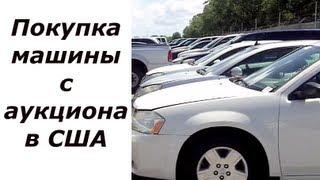 Аукцион машин в США 2013