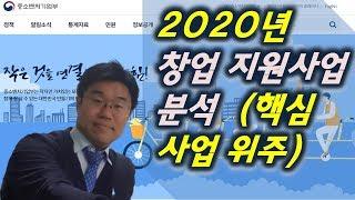 2020년 중소벤처기업부 & 정부 창업지원금 (청년사업…